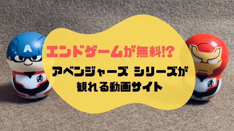 エンドゲームが無料!? アベンジャーズシリーズが観れる動画サイト