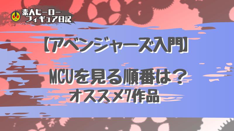 【アベンジャーズ 入門】 MCUを観る順番は? この7作品がオススメ