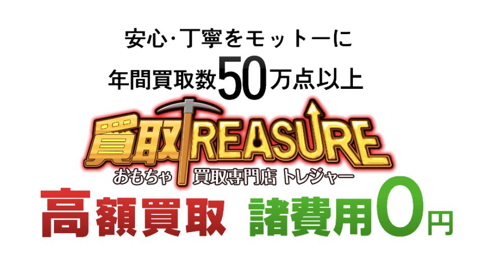 「おもちゃ買取専門店トレジャー」フィギュア買取の評判/口コミは?