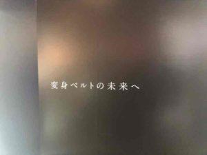 【潜入レポート】THE HENSHIN(大人向け変身ベルト イベント)未来のベルト編